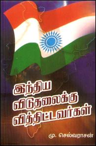 Indhiya Viduthalaikku Vithittavargal - இந்திய விடுதலைக்கு வித்திட்டவர்கள்