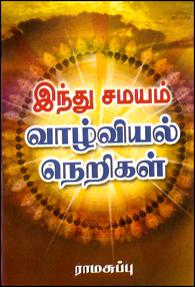 Tamil book Hindhu samaya Vaazviyal Nerigal