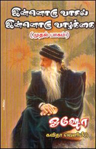Innoru Vaasal, Innoru Vazhkkai (Par 2) - இன்னொரு வாசல் இன்னொரு வாழ்க்கை (பாகம் 2)