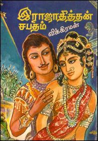 Rajathithan Sabadham - இராஜாதித்தன் சபதம்