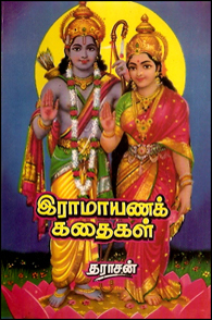 Tamil book Ramayana Kathaigal