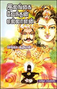 Tamil book Ilangai Venthan Ellalan
