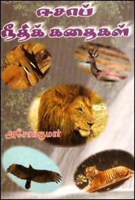 Esaob Neethi Kathaigal - ஈசாப் நீதிக் கதைகள்