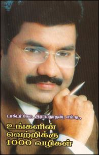 Ungalin Vetrikku 1000 Vazhigal - உங்களின் வெற்றிக்கு 1000 வழிகள்