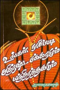Tamil book Ungal Rasipadi Athisda Chakaramum Yandhirathagadum