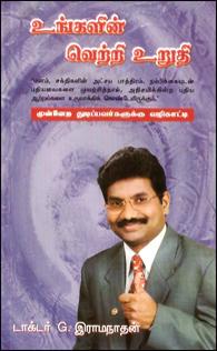 Tamil book Ungal Vetri Uruthi