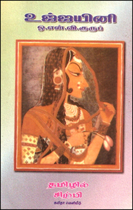 Oojani (Sirukaviyam) - உஜ்ஜயினி (சிறு காவியம்)
