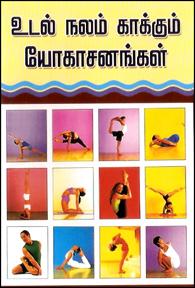Tamil book Udal Nalam Kaakkum Ezhiya Yogasanangal (Vilakka Padangaludan)