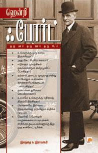 Henry Ford: Oru Car Oru Oor Oru Per - ஹென்றி ஃபோர்ட்