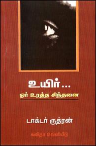 Uyir..Oru Uratha Sinthanai - உயிர்... ஓர் உரத்த சிந்தனை