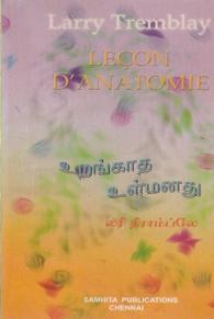 Tamil book Urangathey Ull manathu