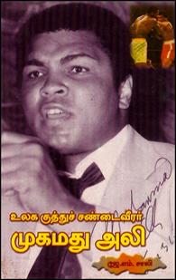 Ulaga Kuthu sandai Veerar Muhammad Ali - உலக குத்துச்சண்டை வீரர் முகமது அலி