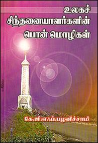 Tamil book Ulaga Sinthanaiyalargalin Ponmozhigal