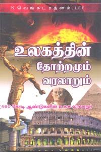 Ulagathin Thottramum Varalarum - உலகத்தின் தோற்றமும் வரலாறும்