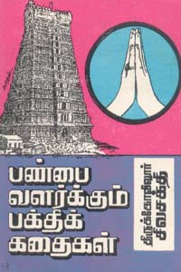 Tamil book Panpai valarkkum Bakthi Kathaikal