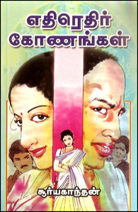 Tamil book Ethirathir Konagal