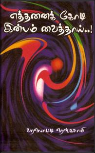 Tamil book Enthanai Kodi Inbam Vaiththai