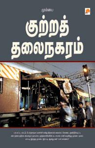 Tamil book Mumbai: Kuttra Thalainagaram