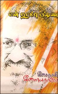 En Narambu Veenai - என் நரம்பு வீணை
