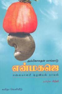 Tamil book Enmagaje