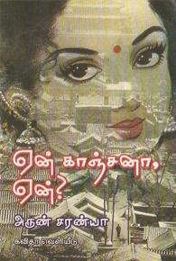 Tamil book Ene Kanchana En