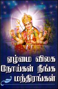 Tamil book Ezhumai Velaga, Noigal Neenga Manthirangal