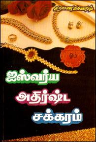 Tamil book Ishwarya Asta Chakaram
