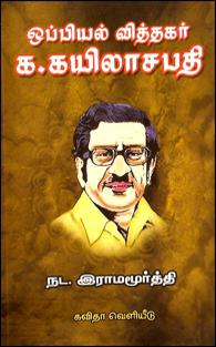 Tamil book Opilayal Vithagar Ka.Kailasapathi