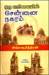 Oru Paarvaili Chennai Nagaram - ஒரு பார்வையில் சென்னை நகரம்