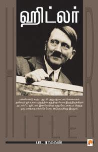 Hitler - ஹிட்லர்
