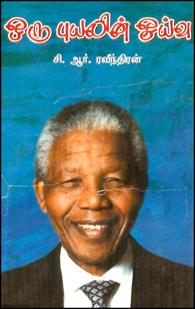 Tamil book Oru Puylin Ooivu (Nelson Mandela Varalaru)