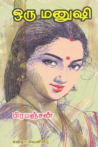 Oru Manishe - ஒரு மனுஷி