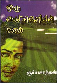 Oru Vayal veliyin Kathai - ஒரு வயல் வெளியின் கதை