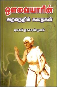 Auvaiyar Aranerik Kathaigal - ஔவையாரின் அறநெறிக் கதைகள்