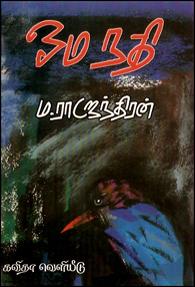 Tamil book Omanathi