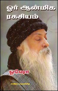 Oru Aanmiga Dharisanam (Puthiya Pozhivudan) - ஓர் ஆன்மிக ரகசியம் (புதிய பொலிவுடன்)
