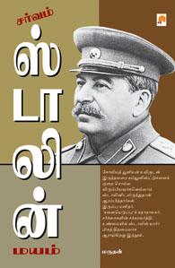 Sarvam Stalin Mayam - சர்வம் ஸ்டாலின் மயம்