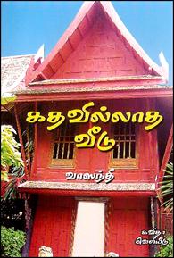 Kathavilatha Veedu - கதவில்லாத வீடு