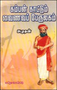 Kamban Kaatum Vainava Perulagam - கம்பன் காட்டும் வைணவப் பேருலகம்