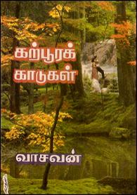 Karpura Kaadugal - கற்பூரக் காடுகள்