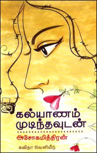 Kalyana Mudinthavudan - கல்யாணம் முடிந்தவுடன்