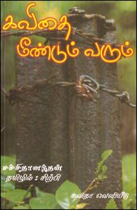 Kavithai Meendum Varum - கவிதை மீண்டும் வரும்