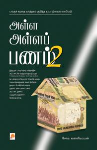 Tamil book Alla Alla Panam2