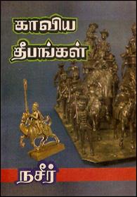 Kaaviya Deepangal - காவிய தீபங்கள்