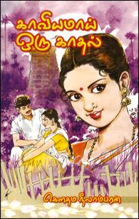Kaviyamai Oru Kadhal - காவியமாய் ஒரு காதல்