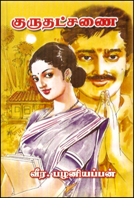 Tamil book Guruthatchanai