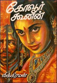 Kovoor Koonan - கோவூர் கூனன்