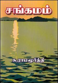 Tamil book Sangamam