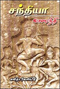 sandhiya - சந்தியா