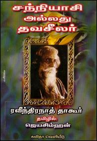 Sanyasi Allathu Thavasilar - சந்நியாசி அல்லது தவசீலர்